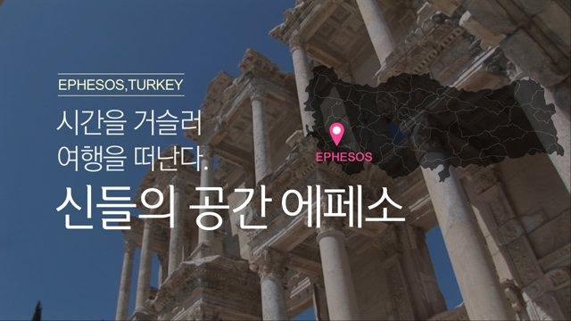 [터키] 역사가 살아있는 고대도시, 에페소