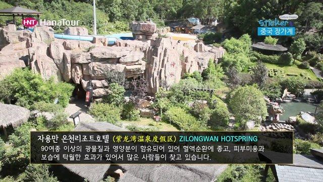 [호텔] 중국 장가계 자용만 온천리조트호텔