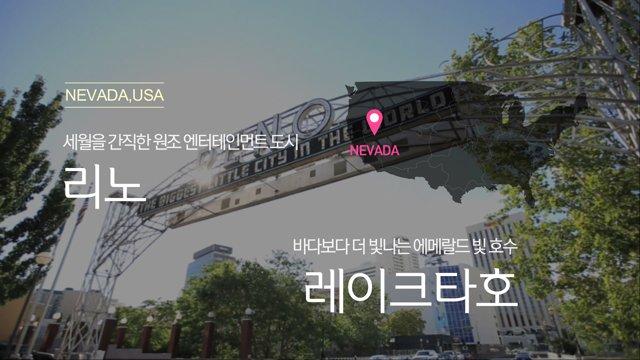 [미국] 원조 엔터테인먼트 도시 리노 + 에메랄드빛 레이크 타호