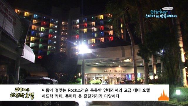 [호텔] 태국 파타야 하드락 호텔