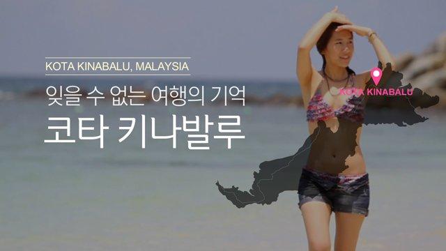 [말레이시아] 코타키나발루를 소개합니다.