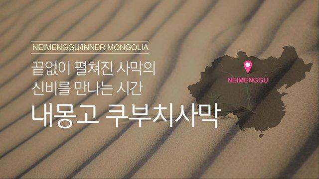 [중국] 끝없이 펼쳐진 사막의 신비를 만나는 시간 내몽고 쿠부치사막