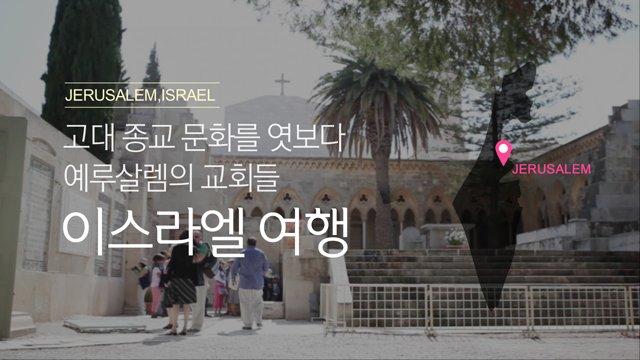 [이스라엘] 기독교의 성지, 예루살렘의 교회들