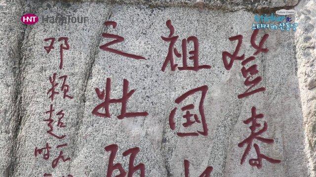 [중국] 중국의 대표적인 산, 산동성 태산