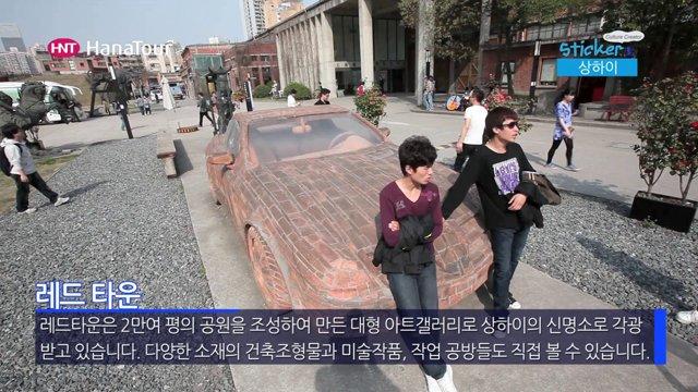 [중국] 상하이의 대형 아트갤러리, 레드타운