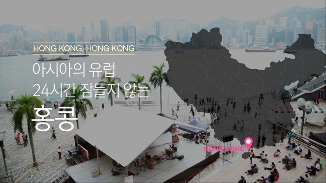 [홍콩] 아시아의 유럽, 24시간 잠들지 않는 홍콩