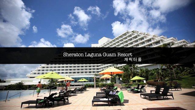 [호텔] 쉐라톤 라구나 괌리조트 캐릭터룸