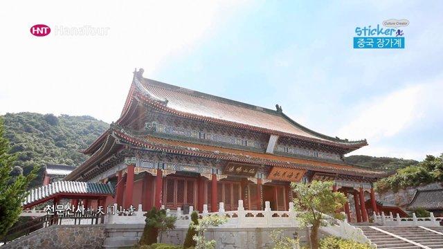 [중국] 천상의 무릉도원 장가계