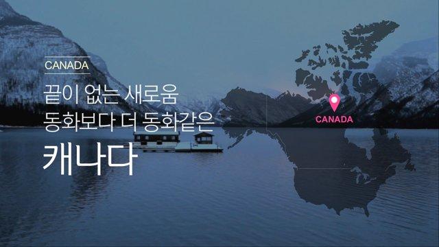 [캐나다] 아름다운 자연과 다양한 관광지