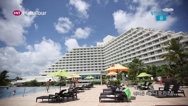 [호텔] 쉐라톤 라구나 괌리조트
