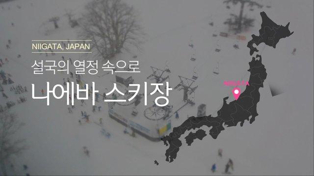 [일본] 눈의 고장, 니가타의 나에바 스키장