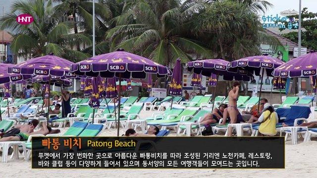 [태국] 푸껫에서 가장 번화한 곳, 빠통