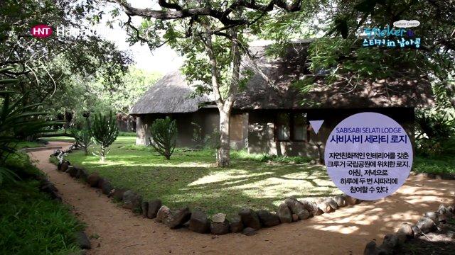 [남아공] 크루거 국립공원의 사파리 체험