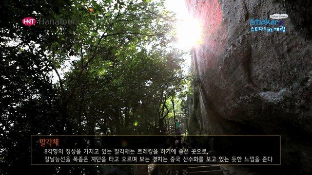 [중국] 계림의 유명한 트레킹 코스, 팔각채