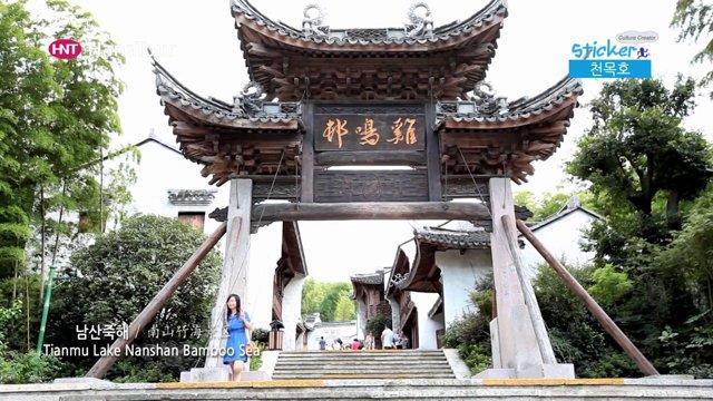 [중국] 대나무가 끝없이 펼쳐진 율양 천목호, 남산죽해