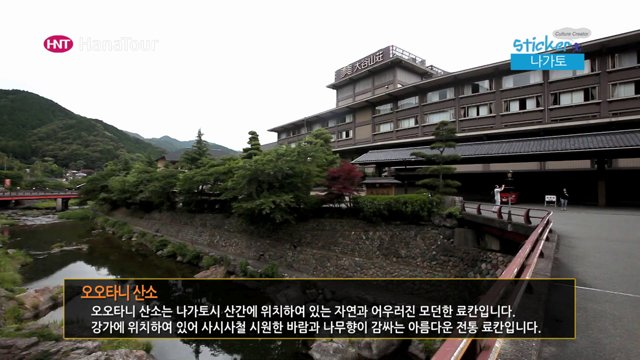 [호텔] 야마구치 나가토 오오타니 산소 료칸