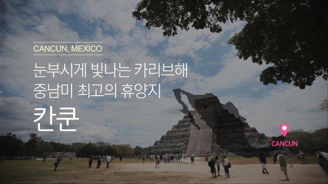 [멕시코] 칸쿤을 소개합니다.