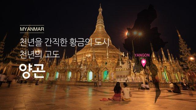 [미얀마] 천년을 간직한 황금의 도시, 양곤