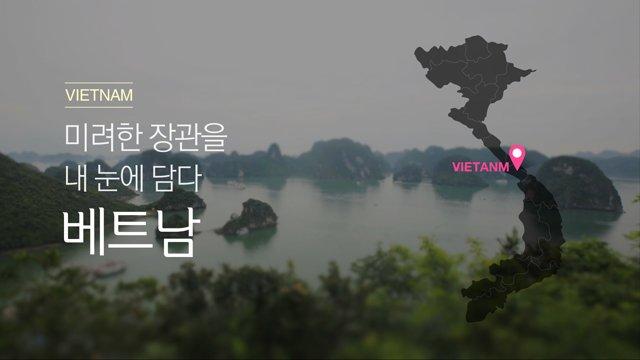 [베트남] 미려한 장관을 내 눈에 담다, 베트남 북부