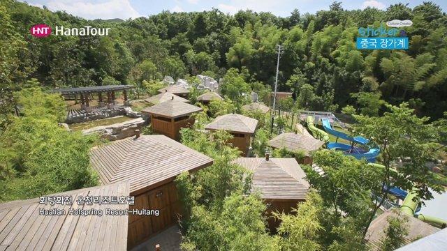 [호텔] 중국 장가계 회탕화천 온천리조트호텔