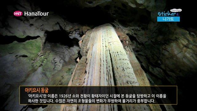 [일본] 나가토 야키요시 동굴