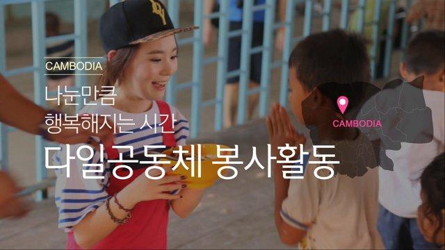 [캄보디아] 씨엠립 다일공동체 봉사활동