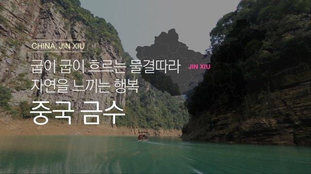 [중국] 굽이 굽이 흐르는 물결따라 자연을 느끼는 행복, 금수