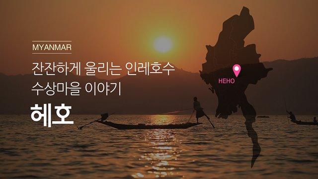 [미얀마] 인레호수와 아름다운 자연이 있는 고원도시 헤호