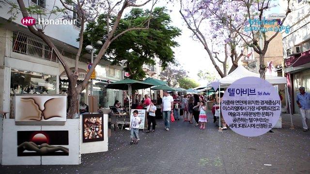 [이스라엘] 예술과 문화가 공존하는 도시, 텔아비브