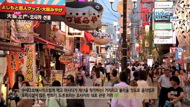 [일본] 오사카의 상징, 오사카 대표 명소