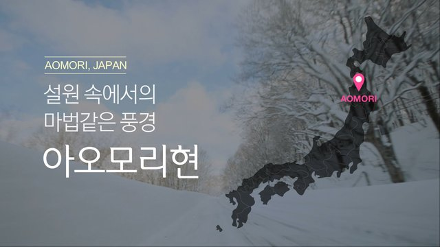 [일본] 아모모리의 겨울 풀버전