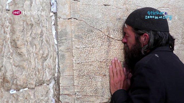 [이스라엘] 유대 신앙의 상징, 통곡의 벽