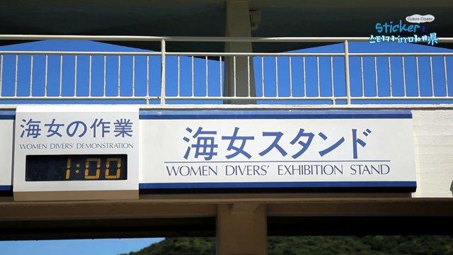 [일본] 이세 진주섬의 해녀