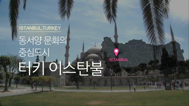 [터키] 동서양 문화의 중심도시, 이스탄불