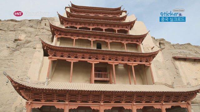 [중국] 실크로드의 중요한 지역, 돈황