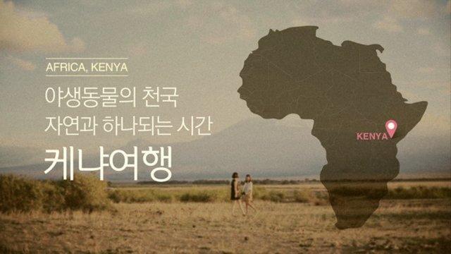 [케냐] 케냐를 소개합니다.