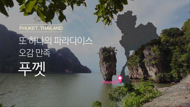 [태국] 또 하나의 파라다이스, 오감만족 푸껫