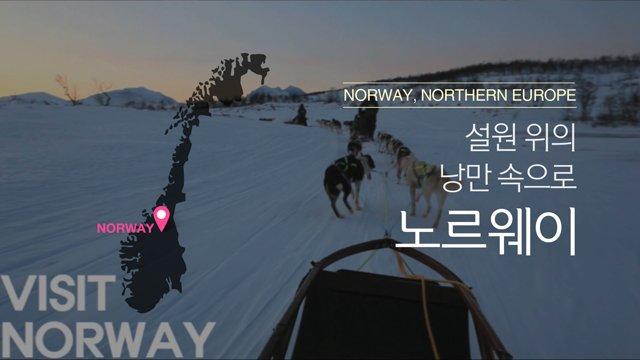 [노르웨이] 노르웨이를 소개합니다.