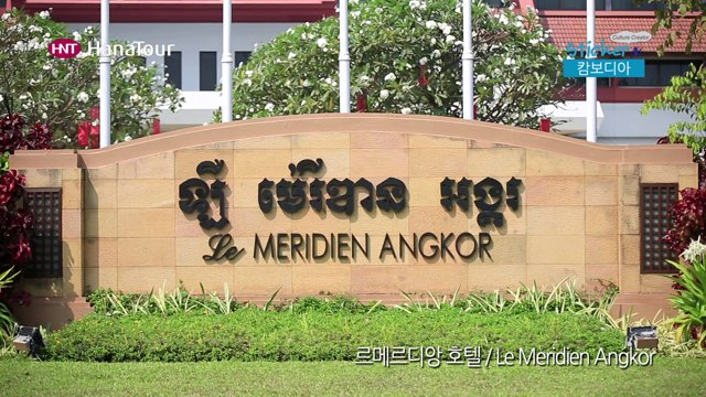 [호텔] 캄보디아 씨엠립 르메르디앙 호텔