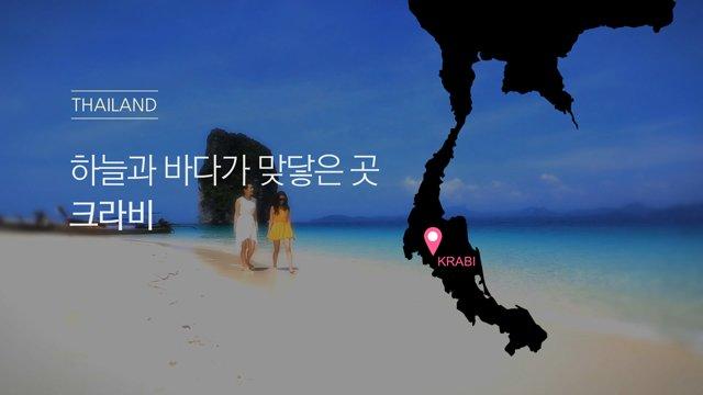 [태국] 하늘과 바다가 맞닿은 곳, 크라비