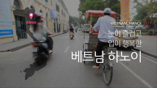 [베트남] 눈이 즐겁고, 입이 행복한 하노이