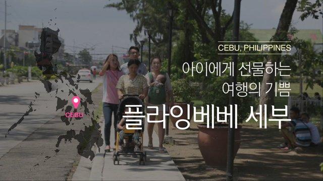 [필리핀] 아이에게 선물하는 여행의 기쁨, 세부 플라잉 베베