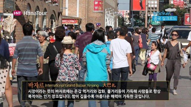 [중국] 중국 서부의 최대 도시, 우루무치