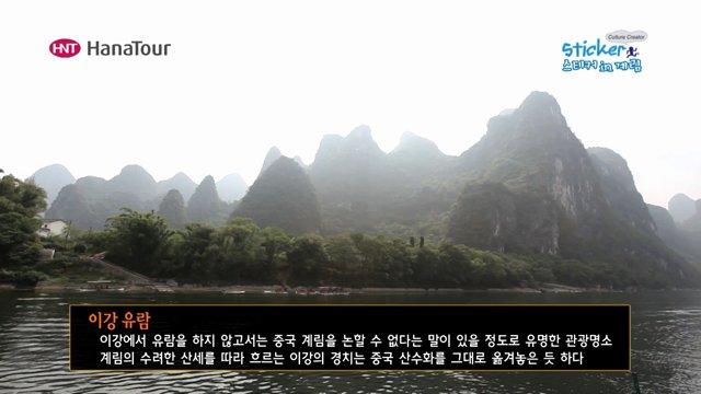 [중국] 수려한 산세의 경치, 계림의 이강유람