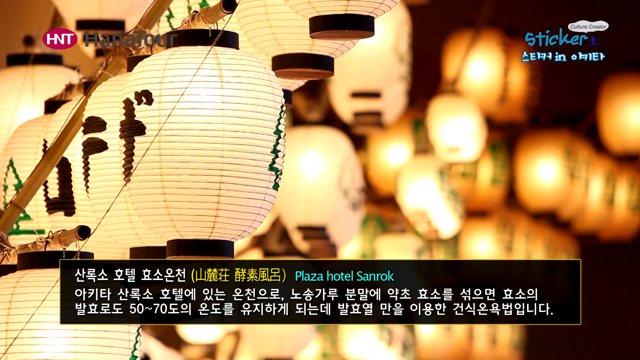 [일본] 아키타 How to 기리탄포 만들기
