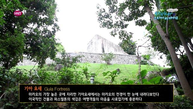 [마카오] 마카오의 가장 높은 곳, 기아 요새
