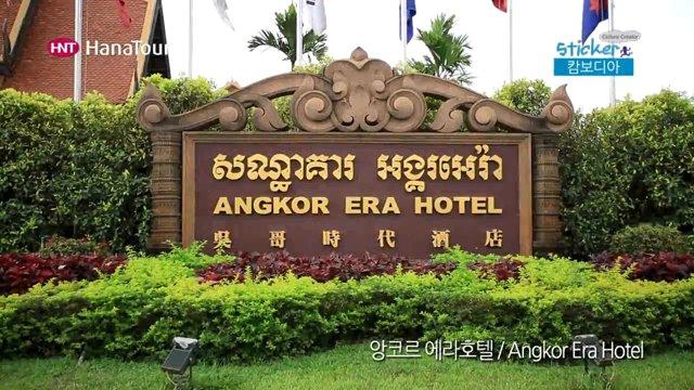 [호텔] 캄보디아 씨엠립 에라 호텔