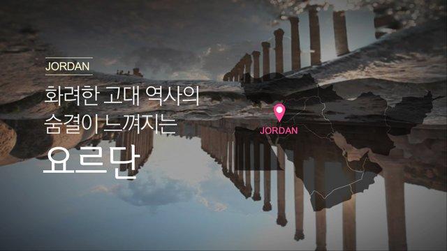 [요르단] 요르단을 소개합니다.