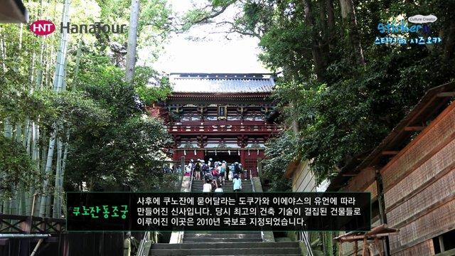 [일본] 시즈오카의 신사, 쿠노잔 동조궁