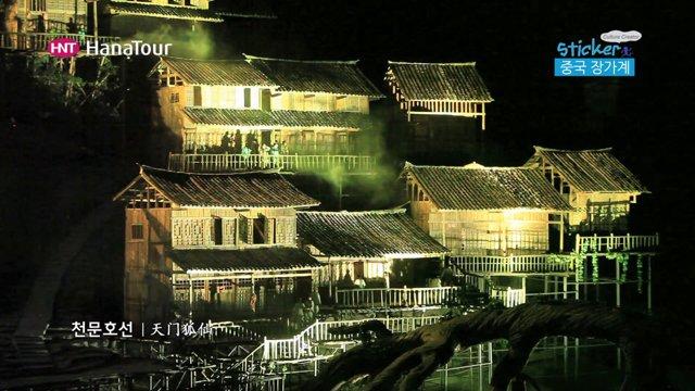 [중국] 장가계 천문산 천문호선 공연
